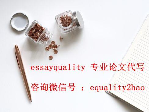 英国essay论文代写,论文代写,essay代写